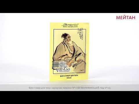 Био-стикер с мускусом «Шэсян» №1 ОБЕЗБОЛИВАЮЩИЙ Doctor Van Tao Traditional Chinese Medicine MeiTan
