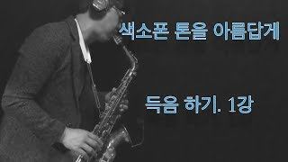 색소폰 득음하는방법 1  (HOW TO GET THAT BEAUTIFUL SAX SOUND)