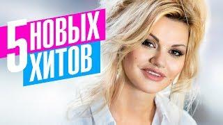 Ирина Круг - 5 новых хитов 2017
