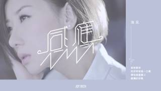 [JOY RICH] [舊歌] 泳兒 - 感應(一個人生活粵語版)