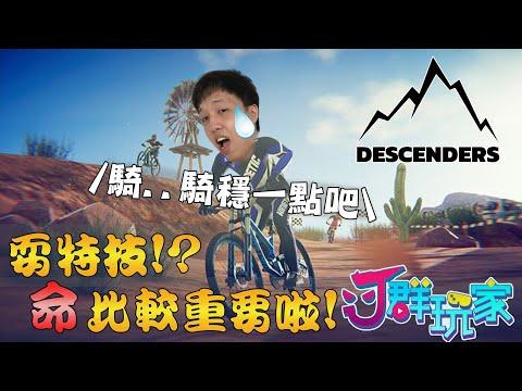 【J群玩家】腳踏車大戰 耍帥重要還是命重要?