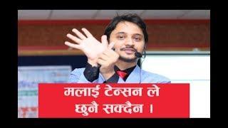 मलाई कुनै पनि टेन्सन ले कहिल्यै पनि छुनै सक्दैन l Memory King Arpan Sharma