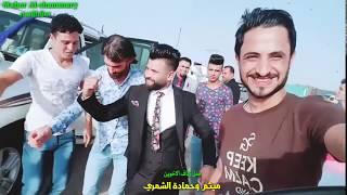 حفل زفاف الاخوين ميثم الشمري وحمادة الشمري / الف مبروك لكم ❤️ انتم السابقون ونحن اللاحقون 😆😆🙄