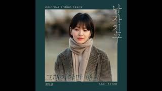 [Audio] Always be with you (그대여야만 해요) - Baek A Yeon (백아연) [Encounter/Boyfriend (남자친구) OST Part 7]