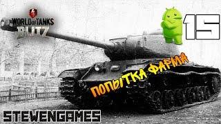 """Прохождение игры World Of Tanks Blitz (Android) #15 """"Пытаюсь Фармить"""""""