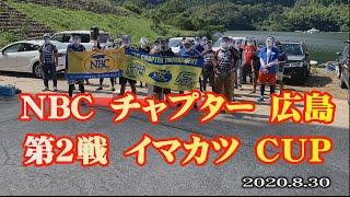 NBCチャプター広島 第2戦 8.30