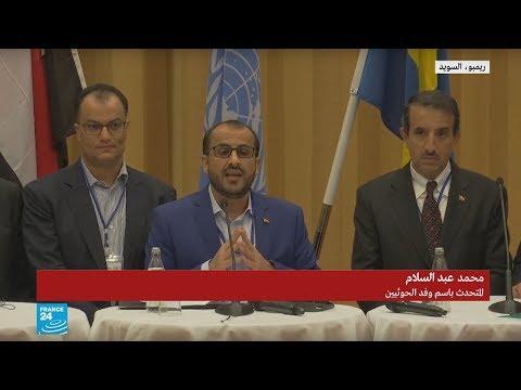 العرب اليوم - شاهد: كلمة المتحدث باسم وفد الحوثيين المفاوض في ختام مشاورات السويد