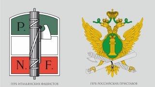 Звонок пристава РФ гражданину СССР