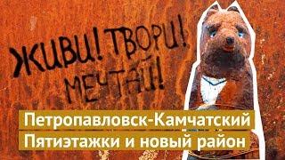 Петропавловск-Камчатский: пятиэтажки и новый район