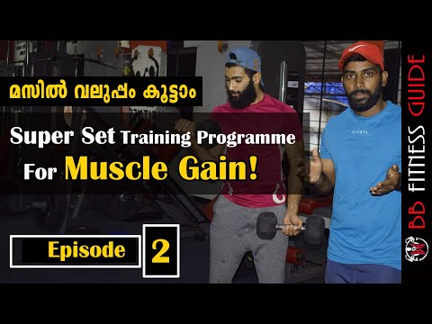 | Best Supersets Workouts| Malayalam Video | Certified Fitness Trainer Bibin