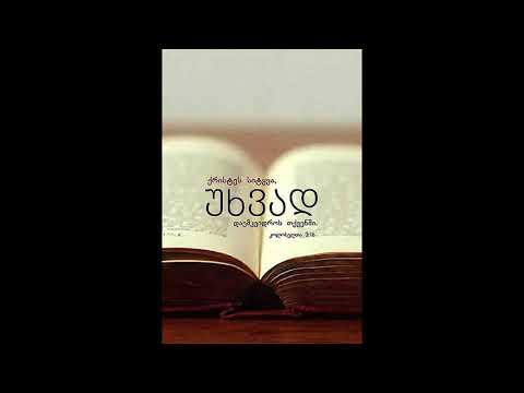 წიგნების კითხვა აყალიბებს ცნობიერებას,თუ წიგნთა წიგნის-ბიბლის კითხვა. mp3 yukle - mp3.DINAMIK.az
