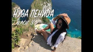 Самые красивые места острова Нуса Пенида
