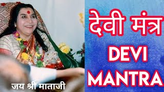 Devi Mantra by Manish Rathore (Rathore Bandhu) Sahaja Yoga