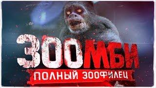 Треш обзор фильма ЗooZомби
