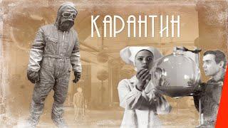 Карантин (1968) фильм