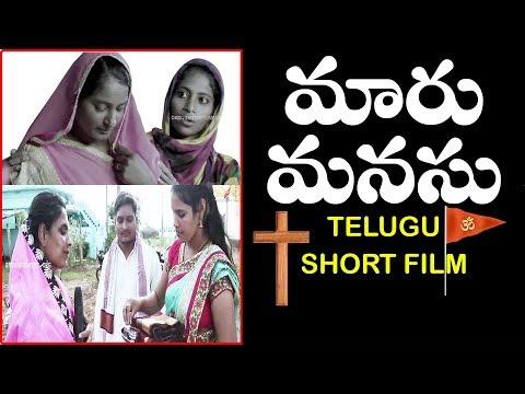 మారుమనసు  లఘు చిత్రం    MAARU MANASU    SHORT FILM    SHIVASHAKTHI    KARUNAKAR SUGGUNA   