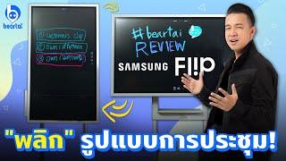 รีวิว Samsung Flipboard กระดานพลิกรูปแบบการประชุม!?