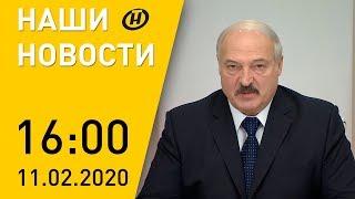 Наши новости ОНТ: совещание Лукашенко с госСМИ; шторм «Сиара»; дальнобойщик спас француженку