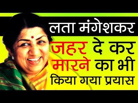 Voice of the Nation ▶ Lata Mangeshkar Biography in Hindi   Life Story   Bharat Ratna   Indian Singer