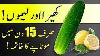 Lemon Aur Kheera | Motapa Sirf 15 Din Ka Mehman!