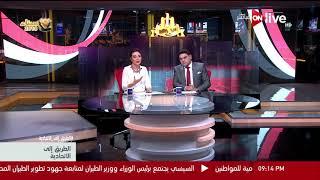 مازيكا الطريق إلى الاتحادية - لبنى عسل: كان فيه تلقائية وعفوية في لقاء الرئيس السيسي مع شعب ورئيس تحميل MP3