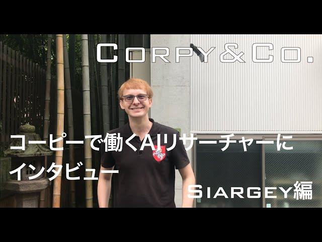 【社員インタビュー】日本語ペラペラ!ベラルーシ出身天才AIリサーチャー、シャルゲイにインタビュー【コーピーの働き方】