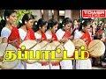 Thappattam   Thappattam music   Thappattam folk dance of tamilnadu   Thappattam dance