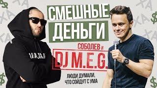 Соболев и DJ M.E.G были смешнее чем весь КВН 2019 года/Импровизационное шоу