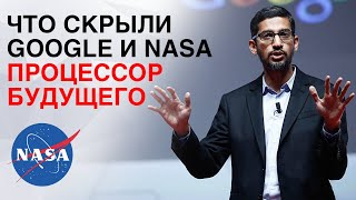 Секрет Google и NASA ПРОЦЕССОР БУДУЩЕГО! Huawei Mate 30 Pro vs iPhone 11 Pro и другие новости