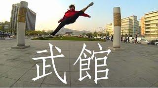 "Andy Le ""Foot Fist Way"" Korea Sampler"