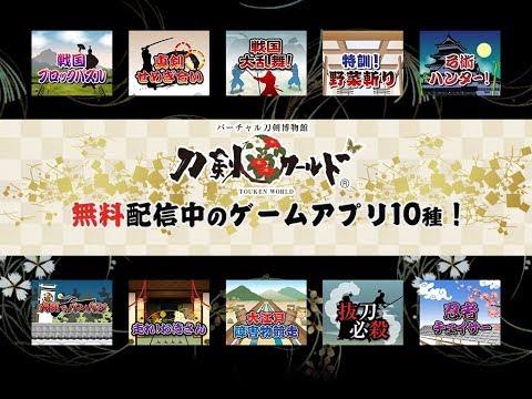 刀剣ワールドオリジナルゲームアプリ「刀剣ミニゲーム」