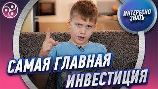 САМАЯ ГЛАВНАЯ ИНВЕСТИЦИЯ - ЭТО ВАШИ ДЕТИ!