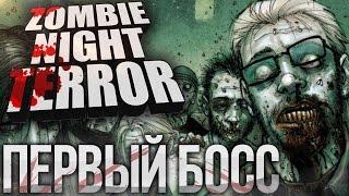 ПЕРВЫЙ БОСС в Zombie Night Terror Прохождение на русском №1