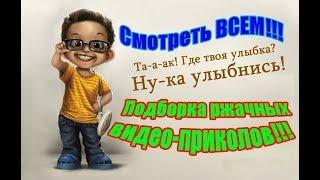 Смешная Подборка Видео-Приколов