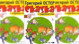 Сказка с подробностями, Григорий Остер аудиосказка слушать онлайн