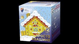 """""""Простоквашино"""" PKU099 салют 12 залпов 1"""" от компании Интернет-магазин SalutMARI - видео"""