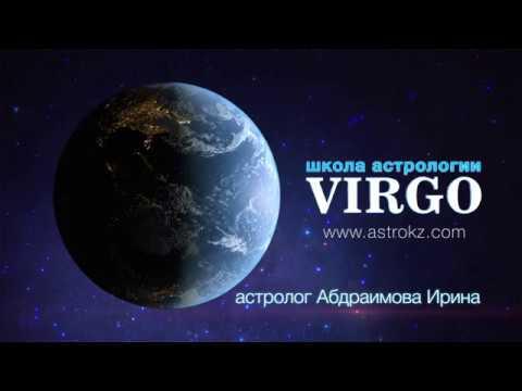 Учебник василисы по астрологии