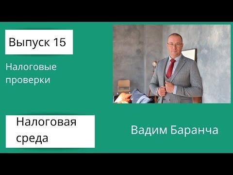 Налоговая среда 15. Налоговые проверки.