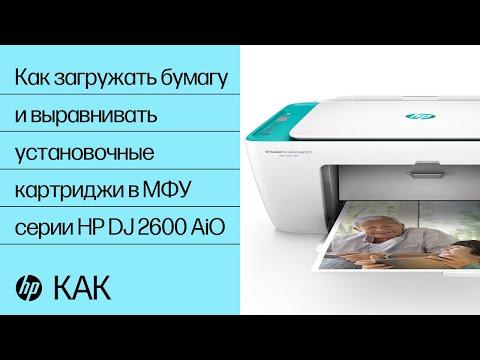Как загружать бумагу и выравнивать установочные картриджи в МФУ серии HP DeskJet 2600 All-in-One