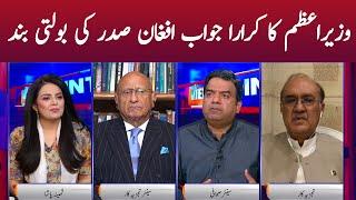View Point   Imran Yaqub Khan   Zafar Hilaly   GNN   16 July 2021