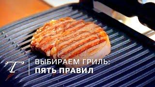 """Гриль PRINCESS 117205 от компании Компания """"TECHNOVA"""" - видео"""