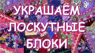 УКРАШЕНИЕ ЛОСКУТНЫХ БЛОКОВ /КРЕЙЗИ КВИЛТ ЧАСТЬ 3/Crazy Quilted Embellishment