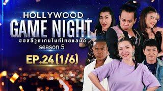 HOLLYWOOD GAME NIGHT THAILAND S.5 | EP.24 บอย,ต้นหอม,แข VS เก๋,จ๊ะจ๋า,หอย [1/6] | 17.10.64