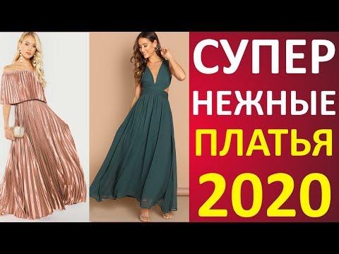 Очень Красивые ПЛАТЬЯ 2020 с Aliexpress. Модные Платья