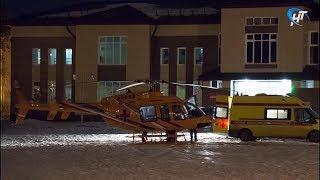 Мужчину с тяжелыми травмами на вертолете санавиации доставили из Боровичей в Великий Новгород