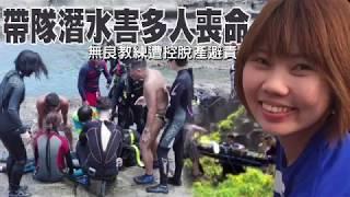 【獨家片】潛水課害3死 教練脫產裝沒事續招生 | 台灣蘋果日報