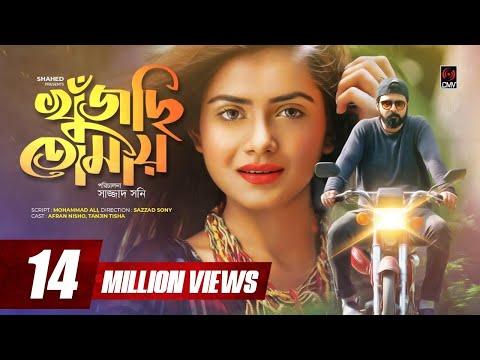khujchi Tomay   Afran Nisho   Tanjin Tisha   New Eid Natok   Bangla New Drama 2019