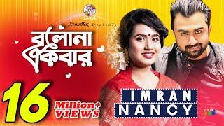 Bolona Ekbar | Imran & Nancy | Pradip Saha | Lyrics Video | Soundtek
