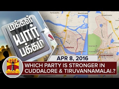 Makkal-Yaar-Pakkam--Which-Party-is-strong-in-Cuddalore-and-Tiruvannamalai--08-04-2016