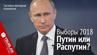 Выборы президента России 2018. Путин или Распутин? Системно-векторная психология